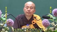 净界法师《大势至菩萨念佛圆通章》 (4)