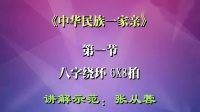 柔力球《中华民族一家亲》第一节    张从蓉_标清