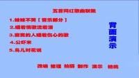 艳桃广场舞《五首网红歌曲联跳》