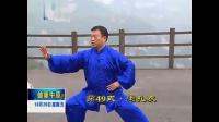 张东武:陈式太极拳老架一路74式全演示(口令 字幕 动作名称)