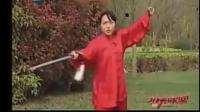 郑冬霞 陈式太极剑49式教学 第二节