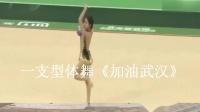 正能量型体舞《加油武汉》豪情满满,中国必胜