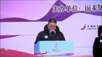 第十四届冬运会火炬传递扎兰屯站启动仪式实况_超清