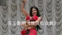 音乐舞蹈《埃及肚皮舞》