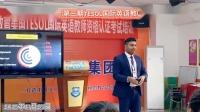 郑州第二期tesol培训.mp4