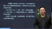 35.2Z208000 (02)民事诉讼制度(2020年含讲义).mp4