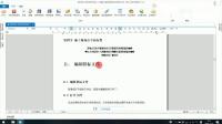 上海建设工程电子招投标教程--编制电子投标(资格预审申请)文件