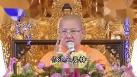 1/14 忍辱選輯 忍辱之道 功德山 寬如法師