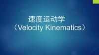 机器人导论-速度运动学-速度