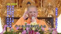 4/14 忍辱選輯 忍辱之道 功德山 寬如法師