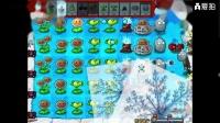 植物大战僵尸冰焰炫酷版 玩玩小游戏(迷你游戏):1.植物僵尸、2.坚果保龄球模式、3.老虎机(拉霸)