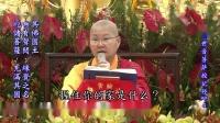 4/4 觀世音菩薩授記經 功德山 寬如法師 DVD