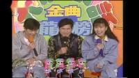 1990 金曲龍虎榜 第25集  大牌對話精彩回顧