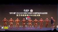 舒华杯2019【传统健美65公斤级决赛规定动作比赛】.mov