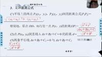 【高中数学】-崔淑钰-必修二-第二章2.2两条直线的位置关系(1)