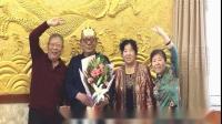 苏金玉66岁庆典(3集-1)720