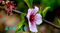2020.4.16.三月花(桃花遥,  谭晶, 演唱)