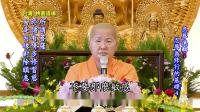 4/13 忍辱選輯 忍辱為修行的基礎 功德山 寬如法師