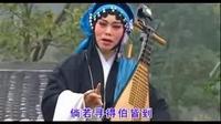 赵氏春香离故乡(八同牌子)唱腔,《五娘上京》选段(附曲谱)