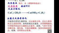 【高考化学】二轮复习专题第3讲 有机反应类型专题(3)-薄文坚.mp4