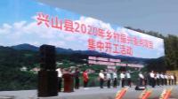 兴山县2020年乡村振兴重点项目集中开工活动现场实况