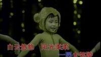 儿歌花仙子 第41集 精修版