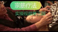周嘉荣·宗筋疗法——现场实操教学第三集.mp4