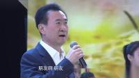 王健林献唱《朋友》,不一样的味道 唱得很棒