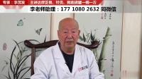 李茂发达摩治病一病一方治疗中暑的急救小方法