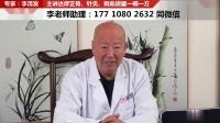 李茂发达摩治病一病一方治疗胸痹心痛(冠心病,心绞痛)