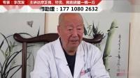 李茂发达摩治病一病一方治疗急性阑尾炎