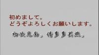 日语学习1日本语100句3