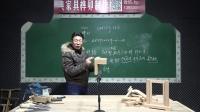 《半个木匠谈榫卯》之1.(2) 榫卯精髓  榫卯文化课 视频教学课程