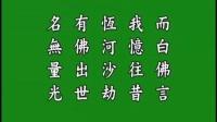 大势至菩萨念佛圆通章 读诵_标清_标清