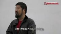 大青山陈中华讲课20140602花絮-一个糊涂解释另一个糊涂