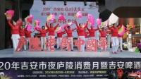 2双扇舞 山河美 泰和长寿健身队庐陵一日游表演2020.5.31