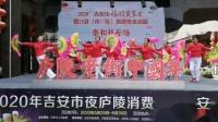 3双扇舞 新年咿呀嘿 泰和长寿健身队庐陵一日游表演2020.5.31