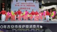 1双扇舞 祖国你好 泰和长寿健身队庐陵一日游表演2020.5.31