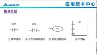 DVP-PLC编程技巧大全-产品的批量包装