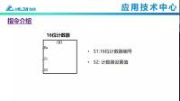 DVP-PLC编程技巧大全-产品日产量测定 (16 位上数停电保持计数器)