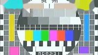 贵州电视台测试卡