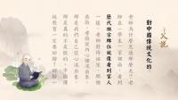 聽師父說有聲書 201 對中國傳統文化的信心