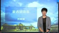 怎么学蒙古语 蒙古语视频课程 学习蒙古语基础课程 第3课