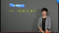 怎么学蒙古语 蒙古语视频课程 学习蒙古语基础课程 第4课