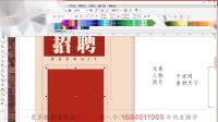 做设计你真的掌握了版式布局了吗?你真的会设计吗?平面设计教程CDR教程