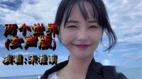 新歌发布---宋雅萌 - 两个世界 (女声版)--制作:腾飞音乐工作室.mp4