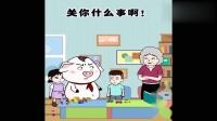 猪屁登:熊孩子欺负小女孩,奶奶还护着他,屁登一招教他做人!