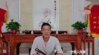 夫妻和合风水一守道人刘雪:生肖之间的刑冲克害.mp4