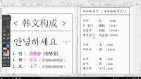 心脏1 –  3 左右情况    (가다)-金妍淑韩国语