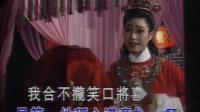 越剧名段卡拉OK  伴奏版《红楼梦 - 数遍了指头把佳期待》 原唱  郑国凤